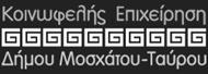 Κοινωφελής Επιχείρηση Δήμου Μοσχάτου - Ταύρου_logo