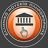 ΕΛΛΗΝΙΚΟ ΜΟΥΣΕΙΟ ΠΛΗΡΟΦΟΡΙΚΗΣ_logo