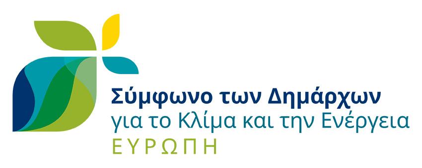 Σύμφωνο των Δημάρχων_logo